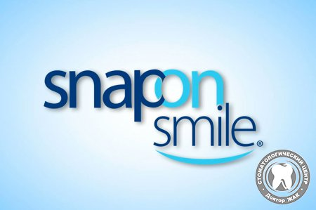 Метод Snap-ON-Smile